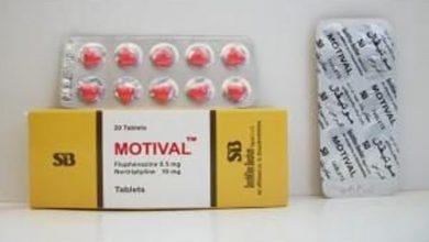 اقراص موتيفال لتخفيف اعراض الإكتئاب الشديد و القلق والتوتر العصبي Motival