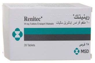اقراص رينيتيك لعلاج الضغط المرتفع وحالات فشل عضلة القلب Renitec