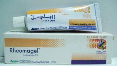 Photo of روماجيل لتسكين الالم مضاد للالتهاب فى اصابات المفاصل والعضلات Rheumagel