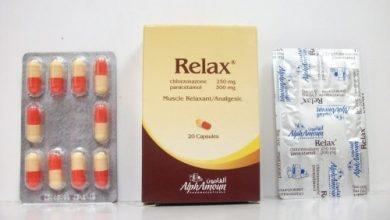 دواء ريلاكس مسكن لالام العضلات لعلاج تقلصات و تشنجات العضلات Relax