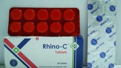 Photo of اقراص رينو سي لعلاج نزلات البرد والإنفلونزا وتخفيف اعراض الرشح Rhino-C