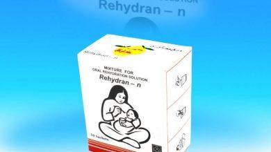 Photo of اكياس ريهيدران لعلاج حالات الجفاف المصاحب للاسهال Rehydran – N