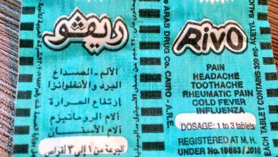 Photo of اقراص ريفو مسكن للالام وخافض للحرارة و الصداع والصداع النصفي Rivo