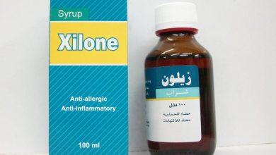 شراب زيلون مضاد قوى و عام للإلتهابات و الحساسية XILONE