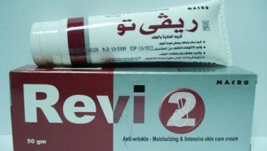 Photo of كريم ريفي تو مرطب للبشرة وملطف لعلاج جفاف الجلد والتسلخات الجلدية Revi-2