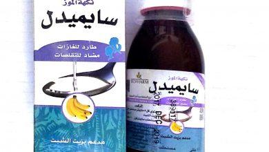شراب سايميدل لعلاج الانتفاخ والتقلصات عند الاطفال والرضع Simedill