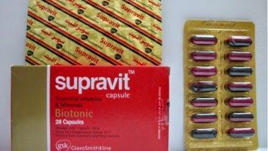 دواء سوبرافيت مكمل غذائي لتزويد الجسم بما يحتاج إليه من عناصر مهمة Supravit