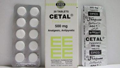 Photo of دواء سيتال مسكن عام للالام خافض للحرارة مضاد التهاب وعلاج الام الاسنان واللثة CETAL