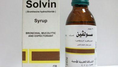 دواء سولفين مذيب للبلغم لعلاج الكحة المصحوبة ببلغم والالتهاب الرئوي SOLVIN