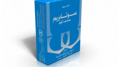 اقراص سوتابريم لعلاج الإلتهاب الرئوى الشديد والتهاب الجيوب الأنفية SUTAPRIM