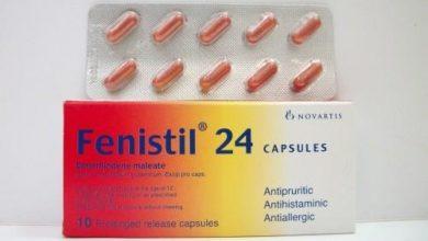 صورة دواء فنستيل لعلاج نزلات البرد وحالات الحساسية الموسمية Fenistil