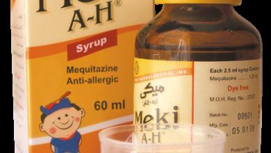 Photo of ميكي اية اتش Meki A-H شراب مضاد للحساسية والحكه الجلديه والارتيكاريا