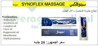 Photo of دواء سينوفليكس لمنع تاكل الغضاريف فى حالات التهاب المفاصل Synoflex
