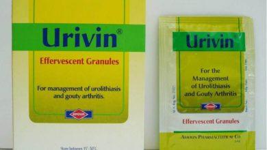 اكياس فوار يوريفين Urivin لعلاج النقرس و الاملاح الزائدة