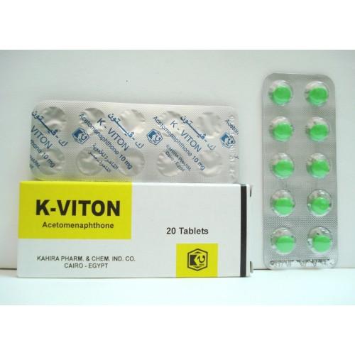 حبوب ك-فيتون K – VITON لعلاج نقص فيتامين k و وقف النزيف