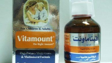 دواء فيتامونت مكمل غذائى و مقوى عام يعمل على تقويه الجهاز المناعى VITAMOUNT