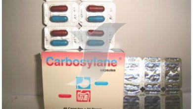 كاربوسيلان Carbosylane كبسولات لعلاج الانتفاخ وعسر الهضم