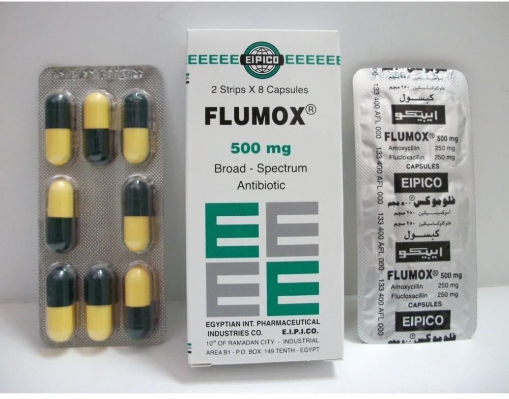 دواء فلوموكس مضاد حيوى لعلاج الامراض التى تصيب الجهاز التنفسى FLUMOX