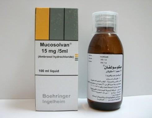 دواء ميوكوسولفان Mucosolvan لتخفيف الكحة الجافة ومذيب وطارد للبلغم روشتة