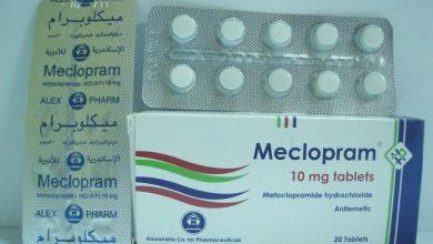 صورة دواء ميكلوبرام لعلاج حالات الغثيان والقئ والارتجاع المرئي Meclopram