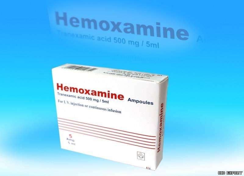 امبولات هايموكسامين Hemoxamine لوقف و تقليل النزيف