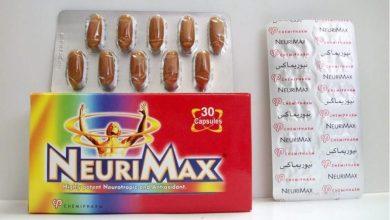 Photo of نيوريماكس NeuriMax كبسولات مضاد للاكسدة ومقوي للاعصاب ومضاد لالتهاب الاعصاب