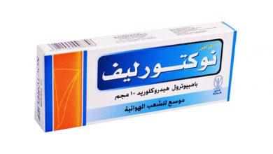 صورة اقراص نوكتورليف Noctorelief موسع للشعب الهوائية لعلاج التهاب الشعب الهوائية