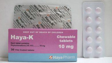 Photo of اقراص هايا ك Haya-K لعلاج نقص فيتامين ك1 واضطرابات تخثر الدم