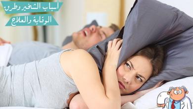 الشخير وضيق التنفس اثناء النوم تعرف علي الاسباب والاعراض ومدي العلاقة بينهم وما الحل