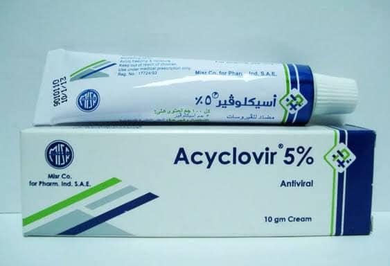 مرهم أسيكلوفير Acyclovir لعلاج الهربس بانواعه
