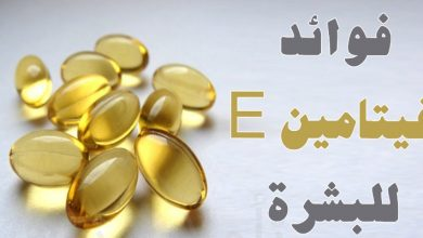 فوائد فيتامين E للبشرة وافضل طرق استخدامه لاصلاح البشرة