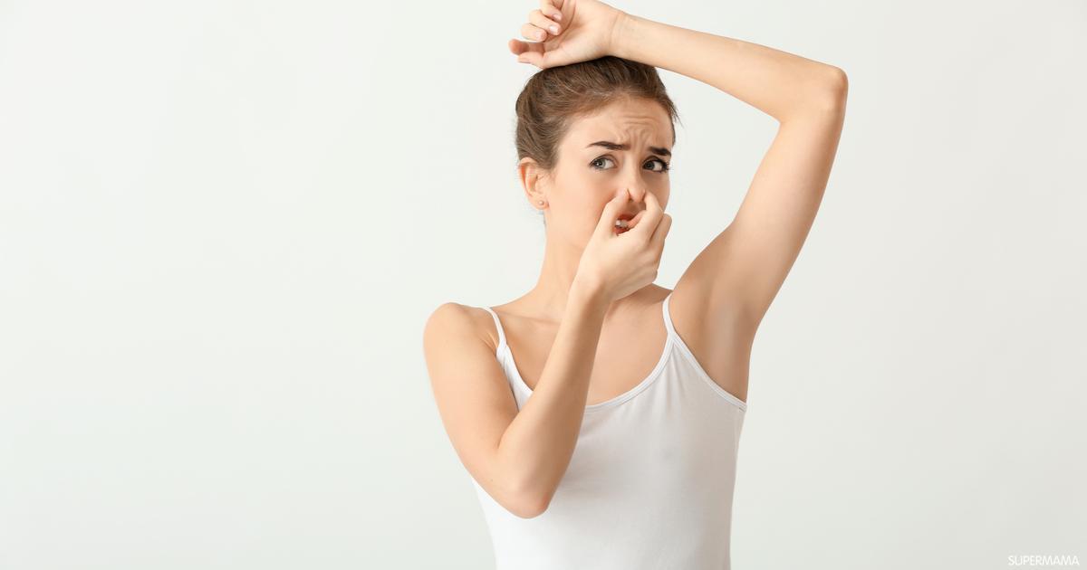 اسباب رائحة العرق الكريهة وافضل المنتجات الطبية المضادة للتعرق