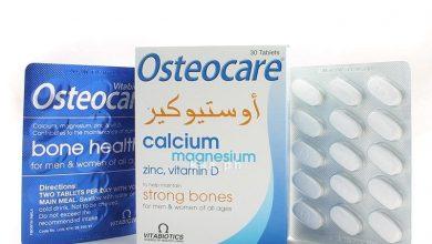 اقراص اوستيوكير Osteocare اقوي مكمل غذائي لتعويض نقص الكالسيوم وفيتامين د