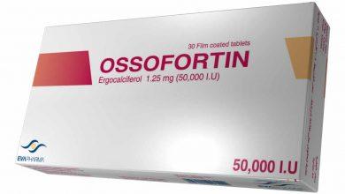 تعويض نقص فيتامين د مع دواء اوسوفورتين Ossofortin الفعال
