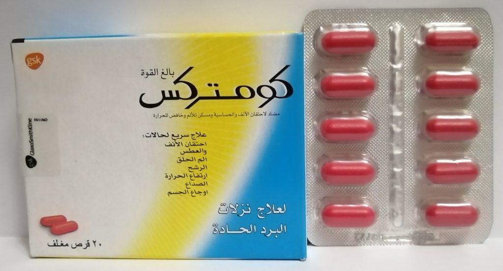 اقوى ادويه نزلات البرد دواء كومتركس Comtrex الاشهر على الاطلاق