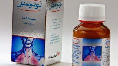 دواء فعال مضاد للسعال نوتوسيل Noutussil و علاج مشاكل الجهاز التنفسى