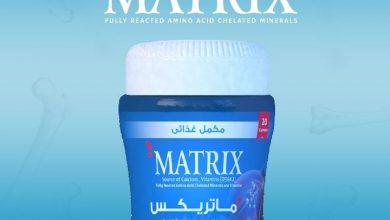 ماتريكس كبسول Matrix تركيبة جديدة متكاملة لعظام اقوي رقم 1 علي الاطلاق لصحة الجسم