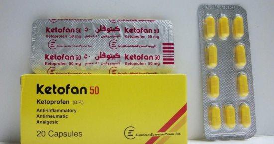اهم استخدامات كبسولات كيتوفان Ketofan مسكن الالام الاشهر في الصيدليات