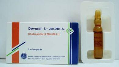 حقن ديفارول اس Devarol S لتعويض نقص فيتامين د المهم لصحه العظام و العضلات