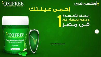 اوكسي فري حبوب شيكولاتة مضاد الاكسدة داعم المناعة رقم 1 في مصر Oxifree