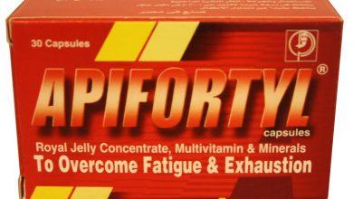 المكمل الغذائى ابيوفورتيل Apifortyl لتقويه الجسم و تعويضه بالفيتامينات المفقوده