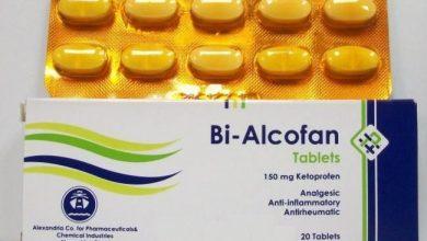 اقوي مسكن للالام باي الكوفان Bi-Alcofan اقراص مضادة للالتهابات ومسكن للالام المتوسطة