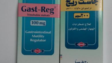 اهم المعلومات عن دواء جاست ريج Gast Reg لعلاج اعراض القولون والارتجاع