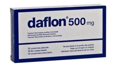 اقراص دافلون daflon متعدد الاستخدامات للدوالي وشرخ البواسير ونزيف الدورة الشهرية