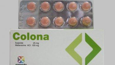اقراص كولونا Colona اشهر دواء لعلاج القولون العصبي وتخفيف اعراض القولون