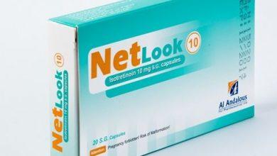 كبسولات نت لوك Netlook افضل دواء لحب الشباب للتخلص من حب الشباب المعقدة نهائياً