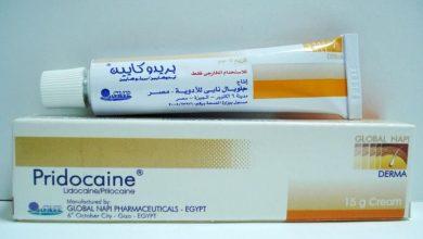 اقوى مخدر موضعى بريدوكايين Pridocaine الفعال فى تخفيف الم البواسير