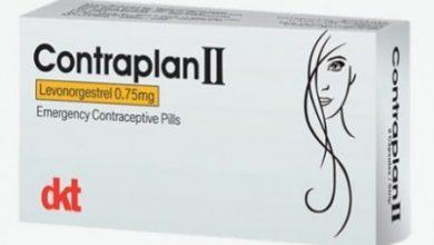 حبوب منع الحمل كونترابلان Contraplan في الحالات الطارئة لمنع الحمل الخاطئ