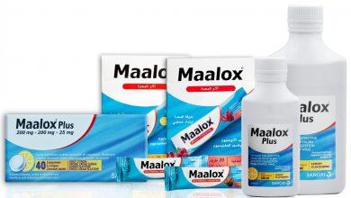 اقوي دواء لحرقة المعدة مالوكس Maalox للقضاء علي الحموضة بالمعدة
