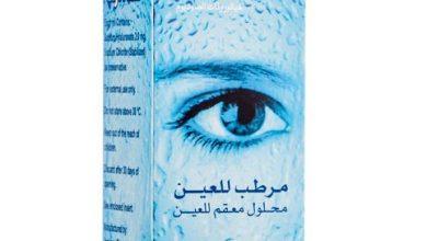 قطرة هاي فريش دموع اصطناعية لعلاج جفاف العين Hyfresh معقمة للعين